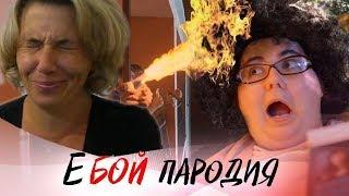 Реакция МАМЫ на Время и Стекло - Е,Бой (ПАРОДІЯ)
