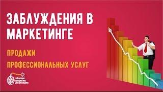 Маркетинг услуг. Заблуждения в маркетинге(Автор - Дмитрий Засухин, маркетолог http://dzasuhin.ru/ Добавляйтесь в друзья: https://vk.com/jurmarketolog https://www.instagram.com/dzasuhin/..., 2013-10-15T11:08:14.000Z)