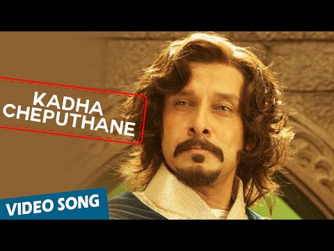 Kadha Cheputhane Official Video Song | Nanna | Vikram | Anushka | Amala Paul