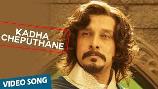 Kadha Cheputhane Official Video Song   Nanna   Vikram   Anushka   Amala Paul