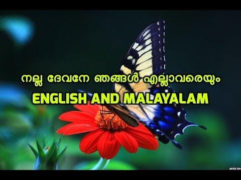 Nalla devane njangal ellavareyum-old malayalam prayer song-with malayalam and english lyrics...