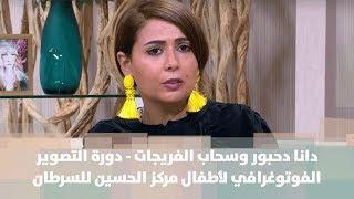 دانا دحبور وسحاب الفريجات - دورة التصوير الفوتوغرافي لأطفال مركز الحسين للسرطان