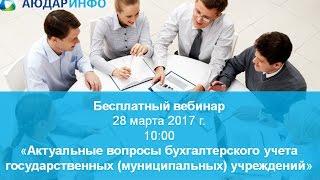 Актуальные вопросы бухгалтерского учета государственных (муниципальных) учреждений