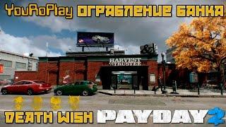 payday 2. Как пройти ограбление банка наличные по стелсу.Жажда смерти