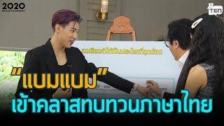 """เมื่อ """"แบมแบม GOT7"""" ต้องมาเข้าคลาสเรียนภาษาไทยกับคุณอาวิทวัจน์"""