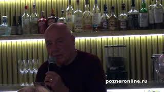 Владимир Познер: «Мне очень даже приятно, что я кем-то и где-то запрещен»
