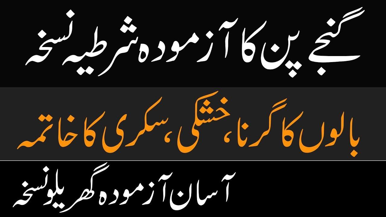 Sotay Waqat Jism Ka Sunn Ho Jana Kis Bemari Ki Alamat Hy by