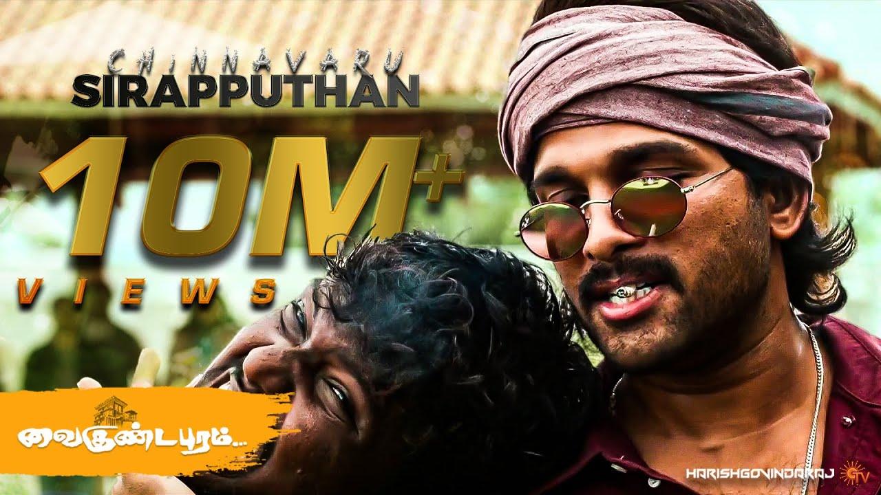 Download #Vaikuntapuram - Chinnavaru Sirapputhan Video Song (Tamil) | Allu Arjun | #AA19