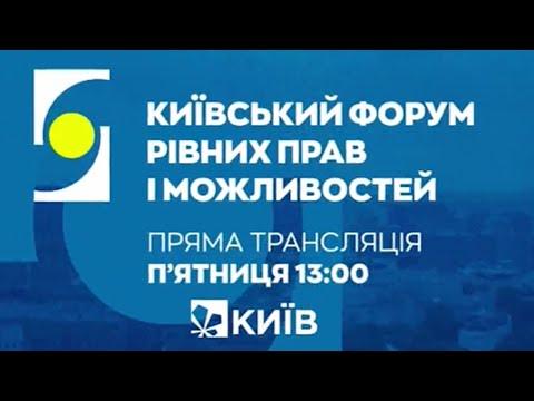 Київський Форум рівних прав і можливостей