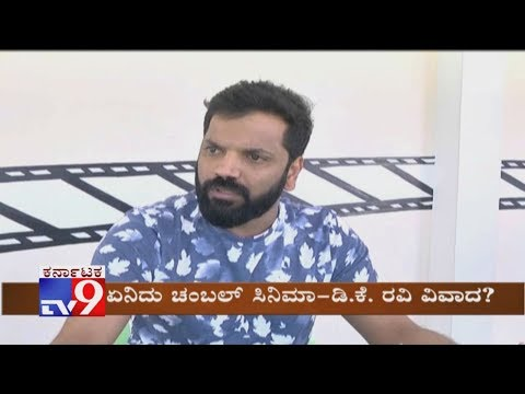 'Chambal' Cinema Is Not A Biography Of DK Ravi, Clarifies Chambal Movie Team