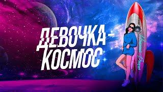 Фото «Девочка-космос» (новая песня) – Николай Басков