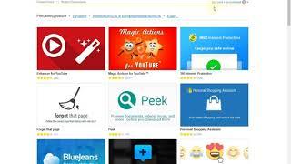 Как установить автообновление страницы Яндекс.Браузера