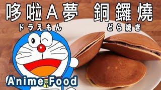 哆啦A夢 銅鑼燒 ドラえもん どら焼き【RICO】二次元食物具現化 EP-83