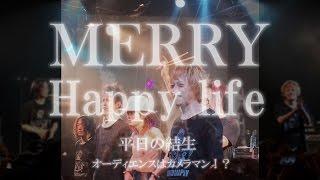 MERRY - Happy life <平日の結生 〜オーディエンスはカメラマン!?〜【みんなの作品を繋いで1つの作品にしよう企画】第2弾映像>