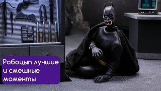 РОБОЦЫП. ЛУЧШИЕ И СМЕШНЫЕ МОМЕНТЫ #13 (7 СЕЗОН) | Бэтмен |