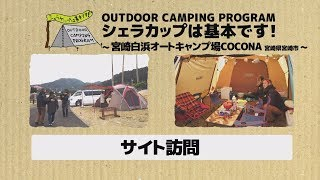 宮崎ケーブルテレビがお届けする アウトドア・キャンピングプログラム ...