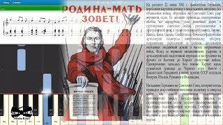 Священная война (Гимн защиты Отечества) (на пианино Synthesia cover) Ноты и MIDI