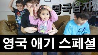 영국 애기들에게 한국 소개!  //  Introducing Korea to British kids!