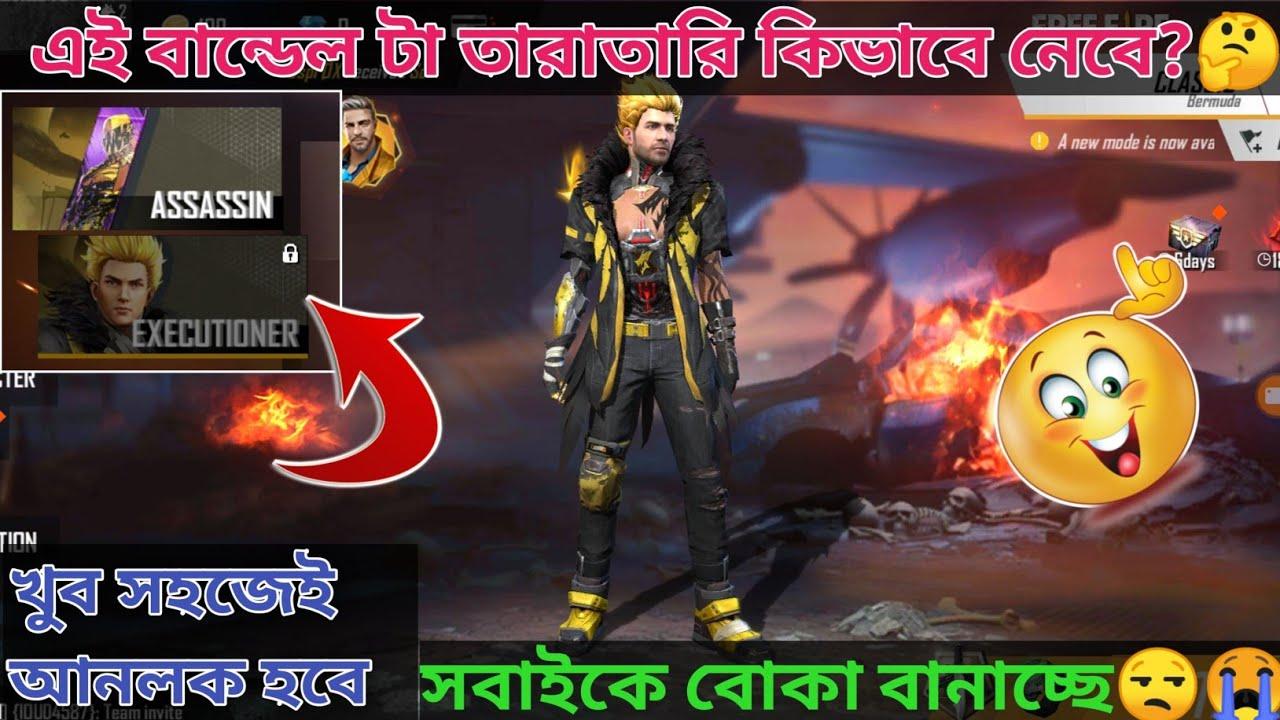 নতুন বান্ডেল টা কিভাবে পাবো🤔Garena আমাদের বোকা বানাচ্ছে😠Free fire rampage event ||#Gaming_Deba