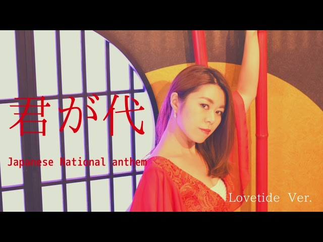 国歌 君が代 kimigayo Japanese National anthem Lovetide バージョン
