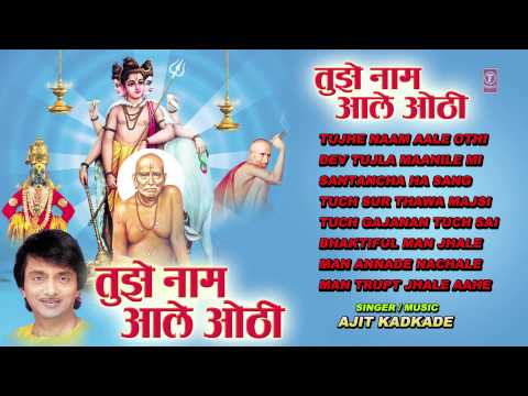 TUJHE NAAM AALE OTHI MARATHI BHAJANS I FULL AUDIO SONGS JUKE BOX