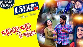 Mada Re Mada Tu Sahara - Odia New Full Music Video - Humane Sagar - D Films