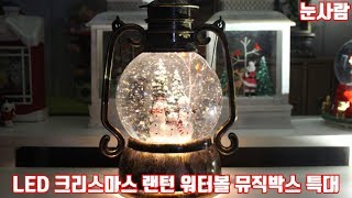 LED 크리스마스 랜턴 워터볼 오르골(눈시림)특대