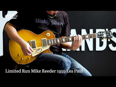 Gibson Custom Limited Run Mike Reeder 1959 Les Paul【週刊ギブソンVol.157】