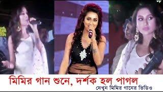 মিমির গলায় গান শুনে, পাগল হলো জনতা Mimi Chakraborty Singing Video in Real Life   Mimi sings on Stage