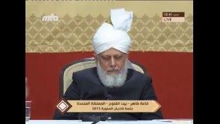 Session de clotûre de la Jalsa Qadian - Discours du Calife