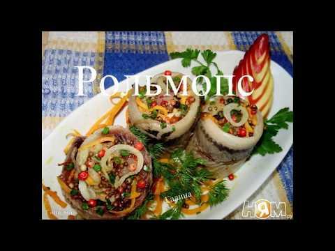 Рольмопс  Пошаговый рецепт с фото
