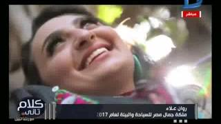 كلام تانى| لقاء خاص مع ملكة جمال مصر للسياحة والبيئة لعام 2017