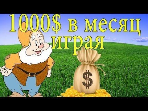 GOLDEN MINES USD  - Игра с Выводом Денег. 1000$ в месяц легко!  ОТЗЫВ