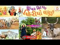 Hiriyo Lasudi | હિરીયો લાસુડી | Super Hit Varta | Pareshbhai Charoliya | Vijay Digital
