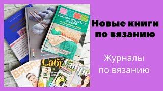 Самые нужные и популярные книги по вязанию на спицах. Нужен ли обзор на журналы по вязанию?