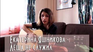 Екатерина Яшникова - Лёша не служил