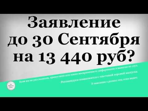 Заявление до 30 Сентября на 13 440 рублей?