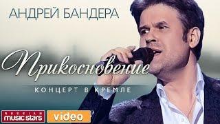 Андрей БАНДЕРА — ПРИКОСНОВЕНИЕ *ВЕСЬ КОНЦЕРТ*