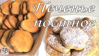 Очень Вкусное Постное Печенье! Легко приготовить!