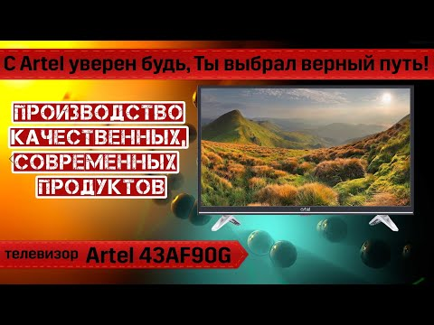 Обзор телевизора Artel 43AF90G (Android Smart TV, IPS, DVB-S2). Что то не то, что то не так...