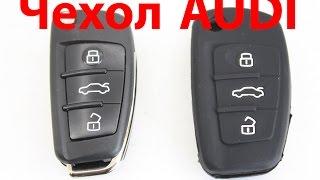 Силиконовый чехол для выкидного ключа Audi Ауди А3 А4 A5 A6 Q3 Q5 Q7