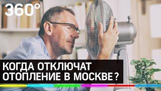 Когда отключат отопление в Москве?