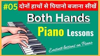 #05 Both Hands Piano Lessons (in Hindi) बजाइए दोनों हाथ से