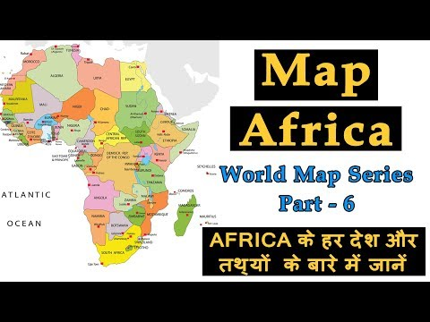 Africa Map | अफ्रीका का मानचित्र | African Continent Map | अफ्रीकी महाद्वीप मानचित्र