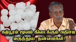 Katpooram Moolam Kidaikkum Athisaya Maruthuva Nanmaikal