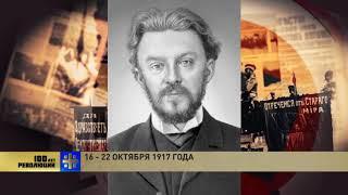 100 лет революции: 16-22 октября 1917 года (Часть 1)