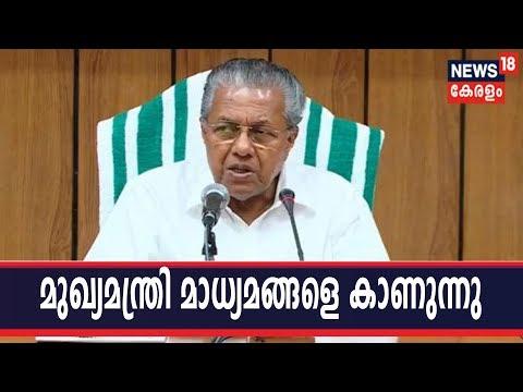 കണ്ണൂരില് മുഖ്യമന്ത്രി പിണറായി വിജയന് മാധ്യമങ്ങളെ കാണുന്നു | CM Pinarayi Vijayan Press Meet