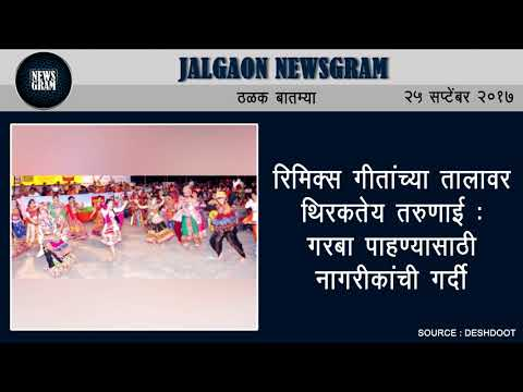 Jalgaon Newsgram | Jalgaon News | Today's News Headlines | 25 September 2017