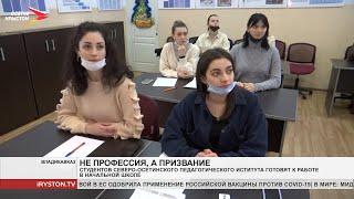 Студентов Северо Осетинского педагогического института готовят к работе в начальной школе