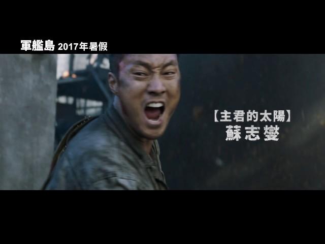 【軍艦島】The Battleship Island 首支預告 8/18(五) 磅礡上映